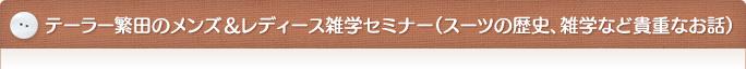 テーラー繁田のメンズ&レディース雑学セミナー(スーツの歴史、雑学など貴重なお話)